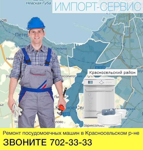 Ремонт посудомоечных машин в Красносельском районе