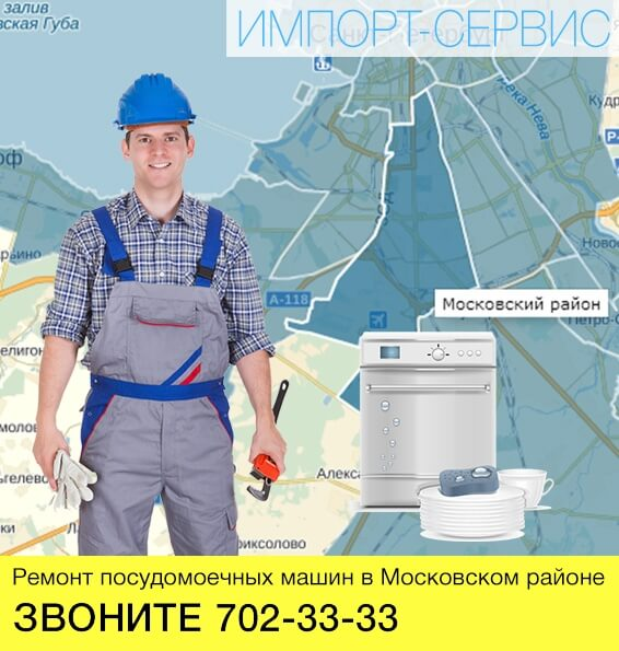 Ремонт посудомоечных машин в Московском районе