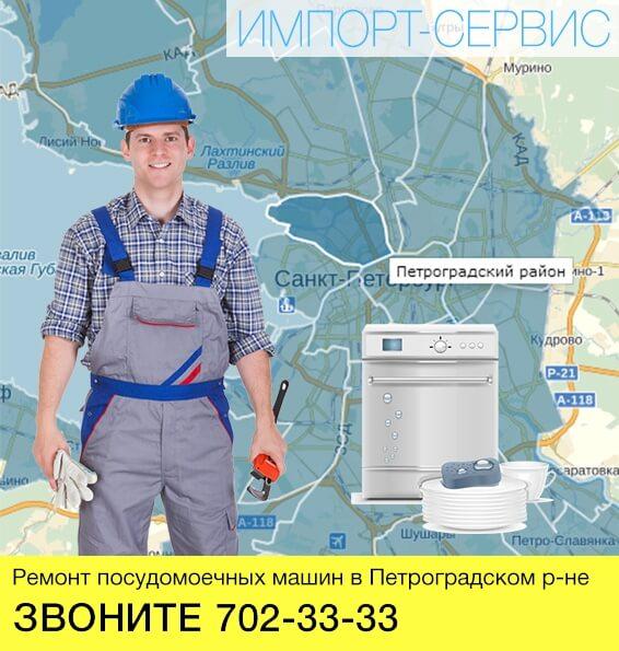 Ремонт посудомоечных машин в Петроградском районе