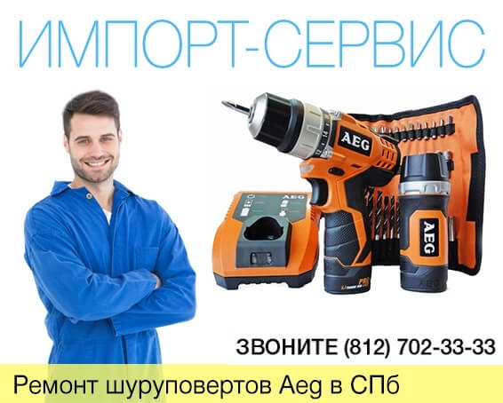 Ремонт шуруповертов Aeg в Санкт-Петербурге