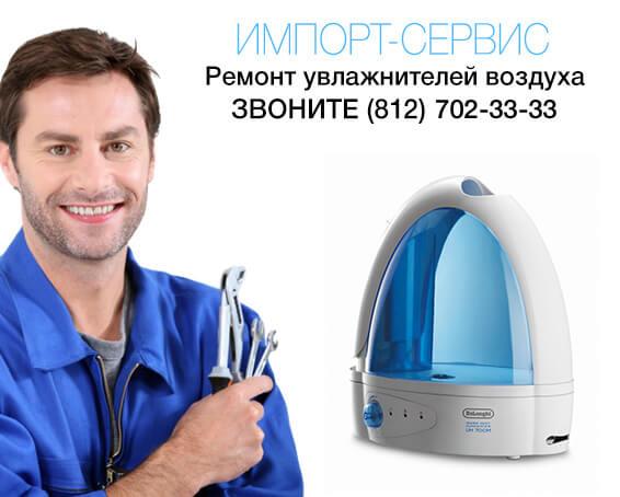 Ремонт увлажнителей воздуха в Санкт-Петербурге