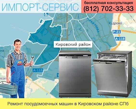 Ремонт посудомоечных машин в Кировском районе Санкт-Петебурга