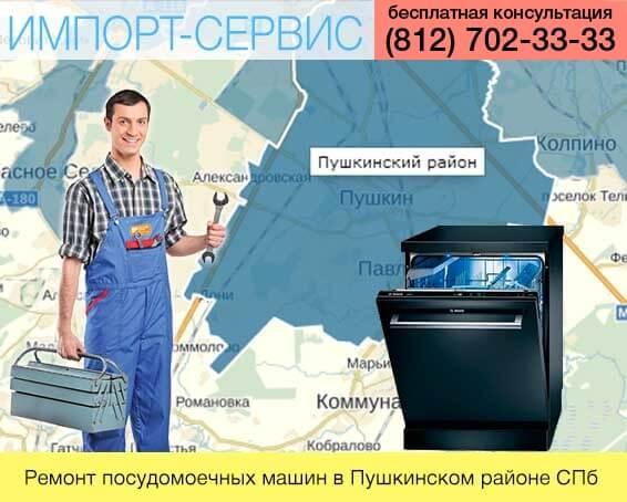 Ремонт посудомоечных машин в Пушкинском районе в Санкт-Петербурге