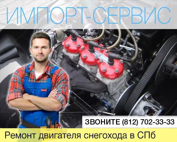 Ремонт двигателя снегохода в Санкт-Петербурге