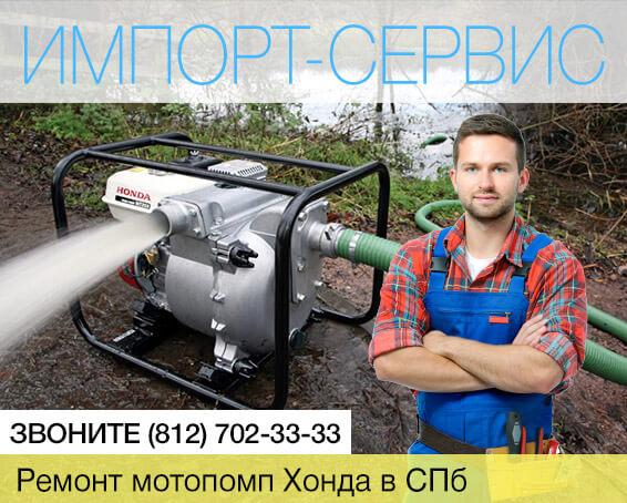 Ремонт мотопомп Хонда в Санкт-Петербурге