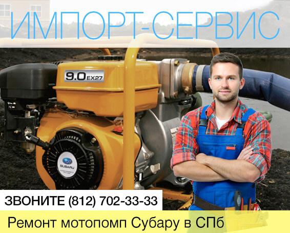 Ремонт мотопомп Cубару в Санкт-Петербурге