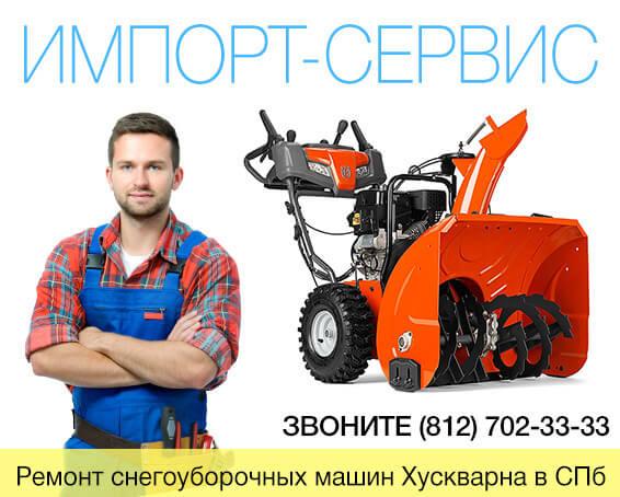 Ремонт снегоуборочных машин Хускварна в Санкт-Петербурге