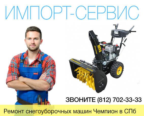 Ремонт снегоуборочных машин Чемпион в Санкт-Петербурге