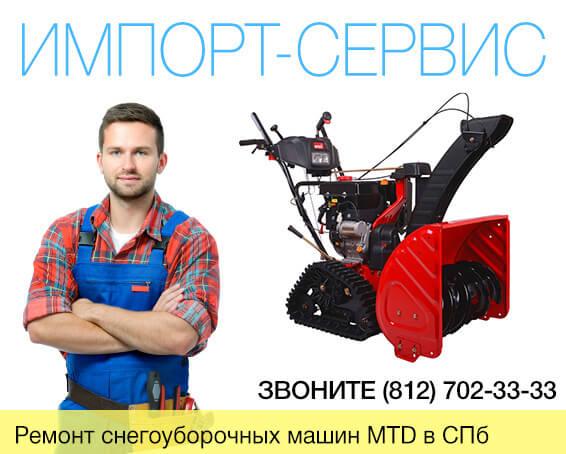 Ремонт снегоуборочных машин МТД в Санкт-Петербурге