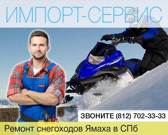 Ремонт снегоходов Ямаха в Санкт-Петербурге