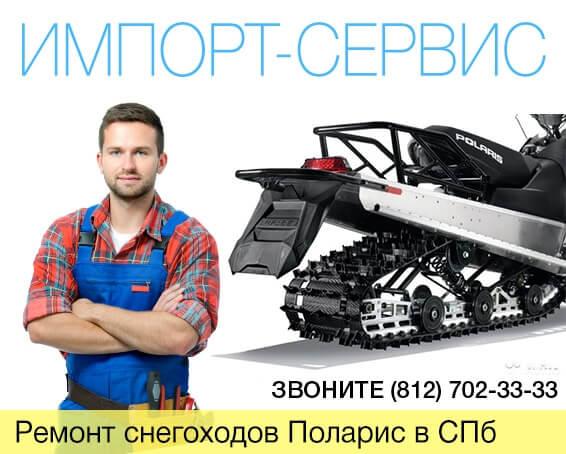 Ремонт снегоходов Поларис в Санкт-Петербурге