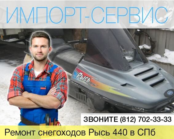 Ремонт снегоходов Рысь 440 в Санкт-Петербурге