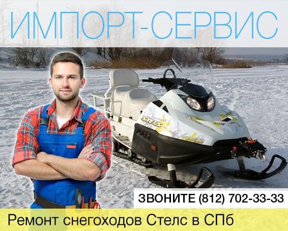 Ремонт снегоходов Стелс в Санкт-Петербурге