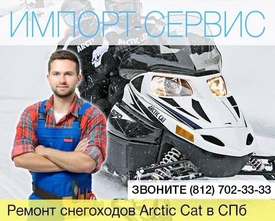 Ремонт снегоходов Arctic Cat в Санкт-Петербурге