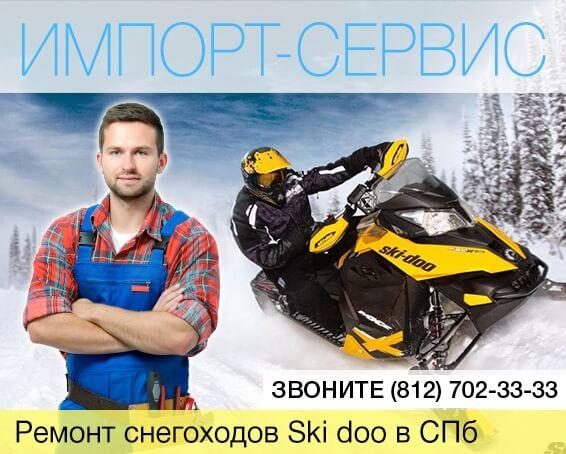 Ремонт снегоходов Ski doo в Санкт-Петербурге