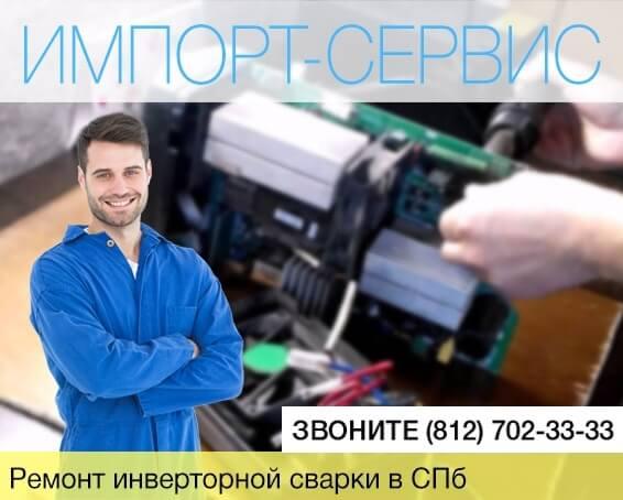 Ремонт инверторной сварки в Санкт-Петербурге