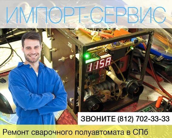 Ремонт сварочных полуавтоматов в Санкт-Петербурге