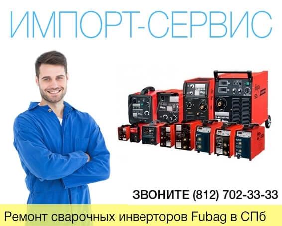 Ремонт сварочных инверторов Fubag в Санкт-Петербурге