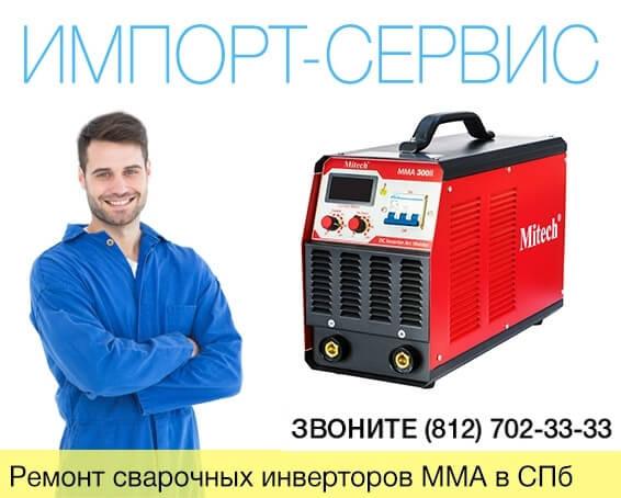 Ремонт сварочных инверторов ММА в Санкт-Петербурге