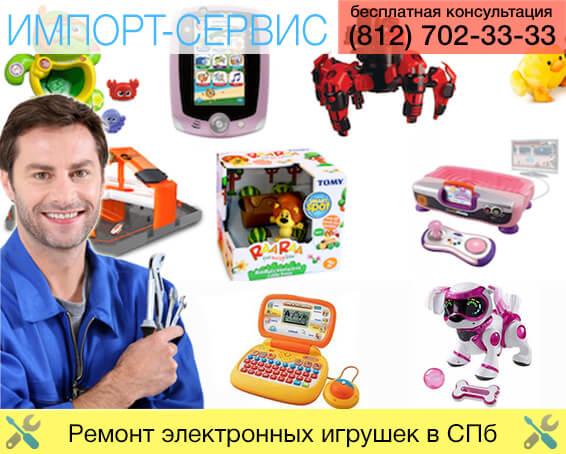 Ремонт электронных игрушек в Санкт-Петербурге