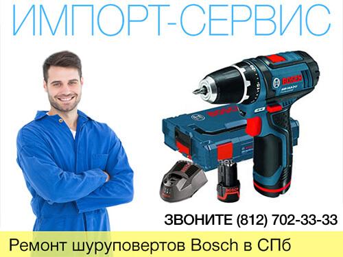Ремонт шуруповертов Bosch в Санкт-Петербурге