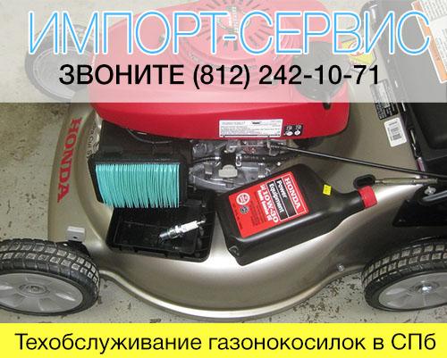 Техобслуживание газонокосилок в СПб