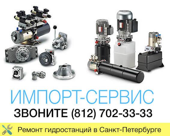 Ремонт гидростанций в СПб