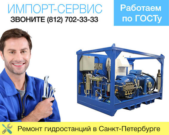 Ремонт гидростанций в Санкт-Петербурге