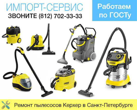 Ремонт пылесосов Керхер в Санкт-Петербурге