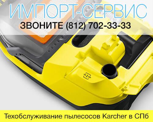 Техобслуживание пылесосов Керхер в Санкт-Петербурге