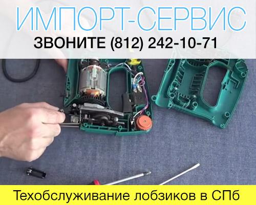 Техобслуживание лобзиков в СПб