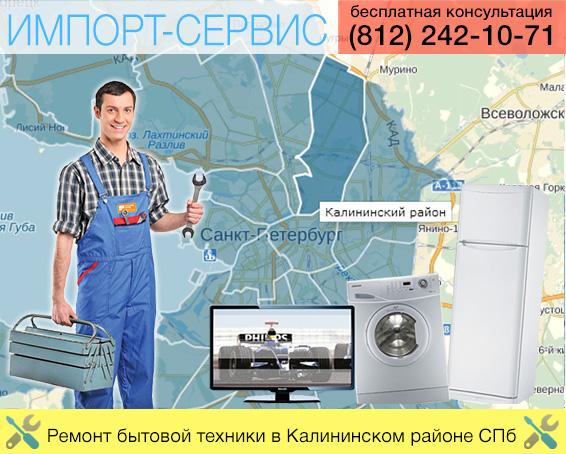 Ремонт бытовой техники в Калининском районе СПб