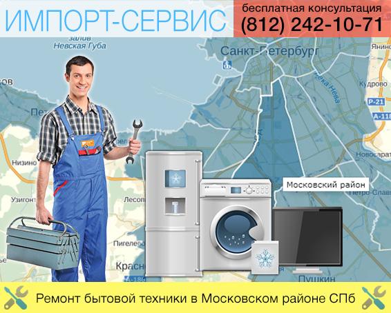 Ремонт бытовой техники в Московском районе СПб