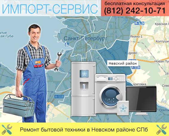 Ремонт бытовой техники в Невском районе СПб