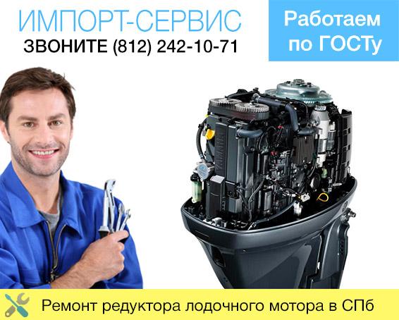 Ремонт редуктора лодочного