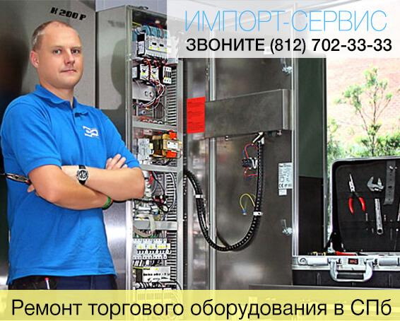 Ремонт торгового оборудования в Санкт-Петербурге