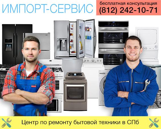 Центр по ремонту бытовой техники СПб
