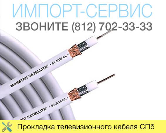 Прокладка телевизионного кабеля СПб