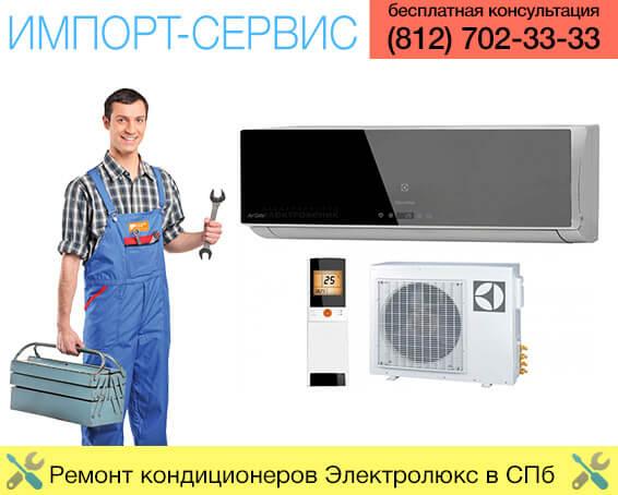Ремонт кондиционеров Электролюкс в Санкт-Петербурге
