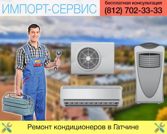 Ремонт кондиционеров в Гатчине в Санкт-Петербурге