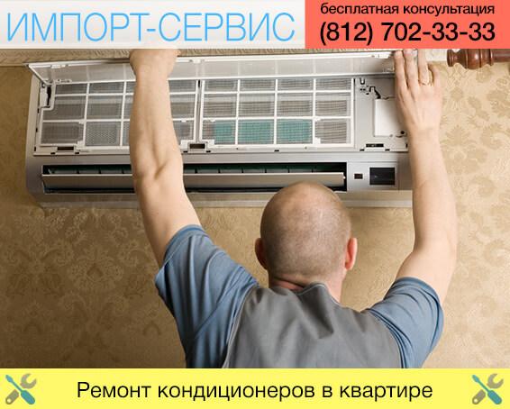 Ремонт кондиционеров в квартире в Санкт-Петербурге