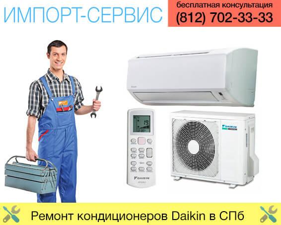Ремонт кондиционеров Daikin в Санкт-Петербурге