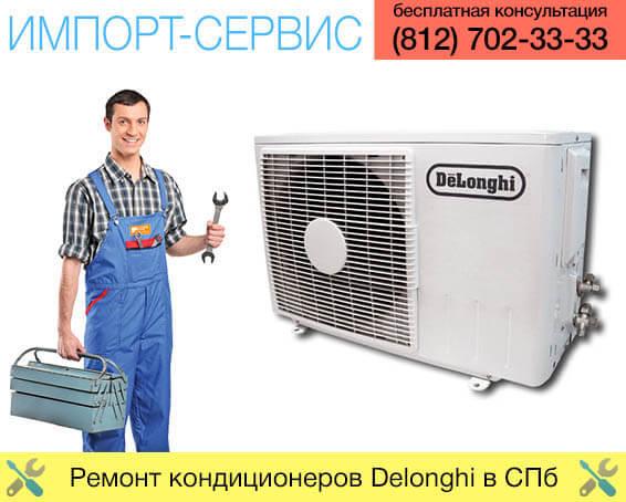 Ремонт кондиционеров Делонги в Санкт-Петербурге