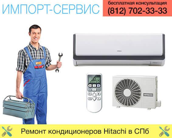 Ремонт кондиционеров Hitachi в Санкт-Петербурге