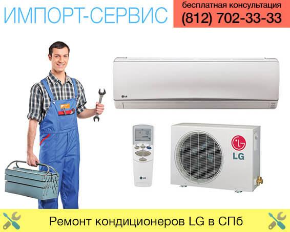 Ремонт кондиционеров LG в Санкт-Петербурге