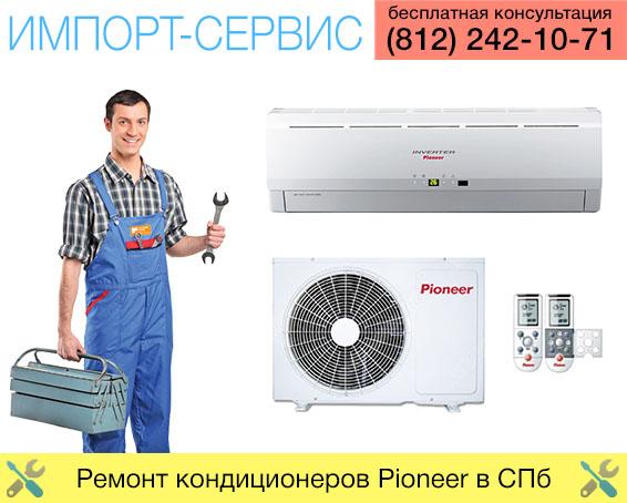 Ремонт кондиционеров Pioneer в Санкт-Петербурге
