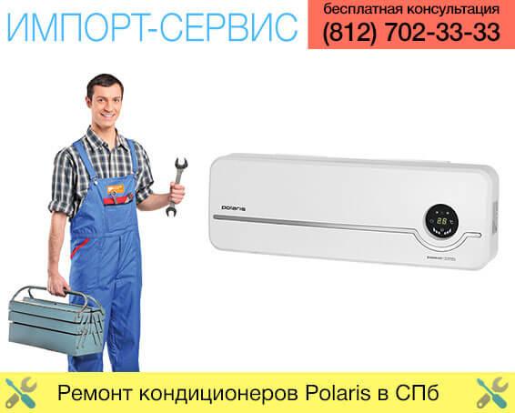 Ремонт кондиционеров Polaris в Санкт-Петербурге