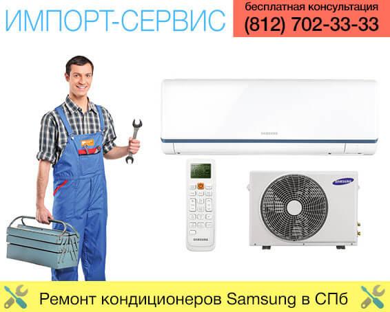 Ремонт кондиционеров Samsung в Санкт-Петербурге