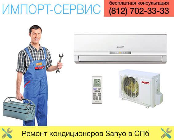 Ремонт кондиционеров Sanyo в Санкт-Петербурге
