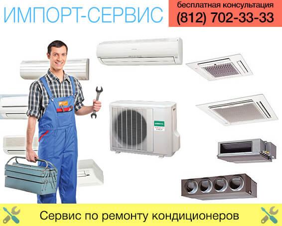 Сервис по ремонту кондиционеров в Санкт-Петербурге